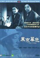 Токийские сумерки (1957)