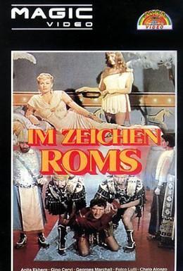 Постер фильма В ознаменование Рима (1959)
