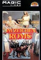 В ознаменование Рима (1959)