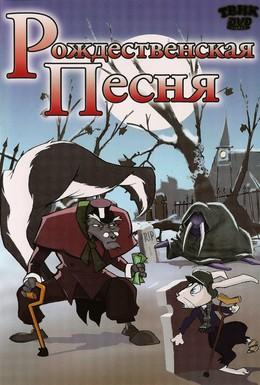 Постер фильма Рождественская песня (2006)