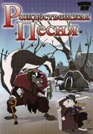 Рождественская песня (2006)