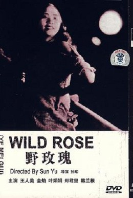 Постер фильма Дикая роза (1932)