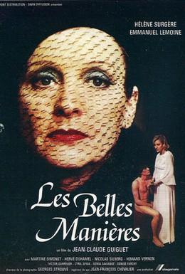 Постер фильма Хорошие манеры (1978)