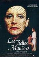 Хорошие манеры (1978)