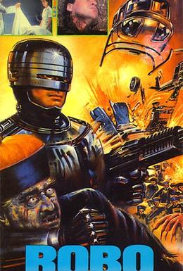 Постер фильма Робо-вампир (1988)