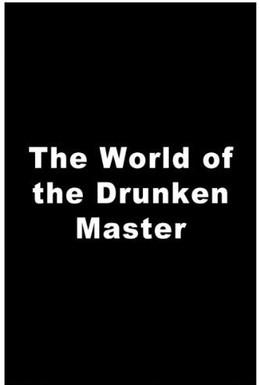 Постер фильма Мир пьяного мастера (1979)