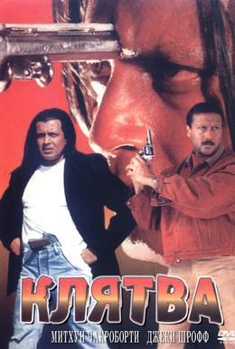 Постер фильма Клятва (1997)