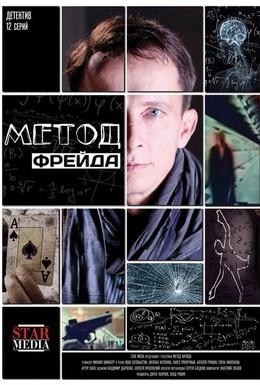 Постер фильма Метод Фрейда (2012)