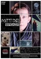 Метод Фрейда (2012)