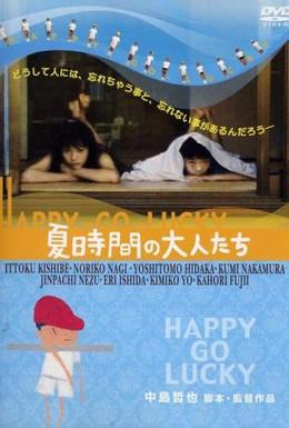 Постер фильма Лето и люди (1997)