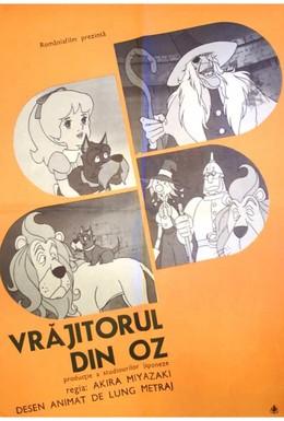 Постер фильма Волшебник страны Оз (1982)