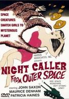 Ночной гость (1965)