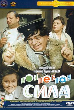 Постер фильма Волшебная сила (1970)