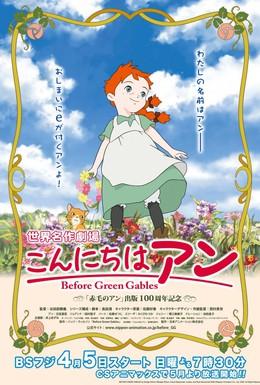 Постер фильма Здравствуй, Энн! Что было до Зеленых крыш (2009)