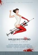 Медсестра 3D (2013)