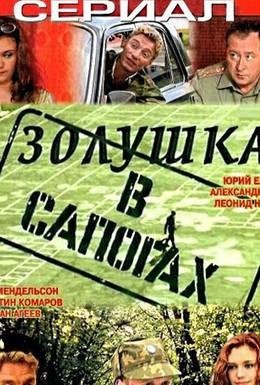 Постер фильма Золушка в сапогах (2002)