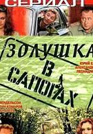 Золушка в сапогах (2002)