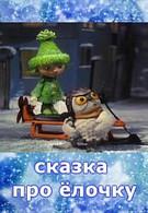 Сказка про елочку (2011)