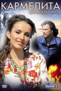 Постер фильма Кармелита: Цыганская страсть (2009)