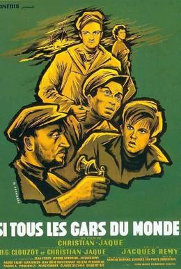 Постер фильма Если бы парни всего мира (1956)