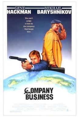 Постер фильма Дело фирмы (1991)