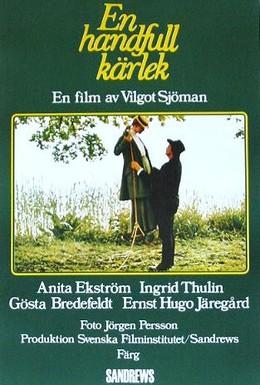 Постер фильма Пригоршня любви (1974)