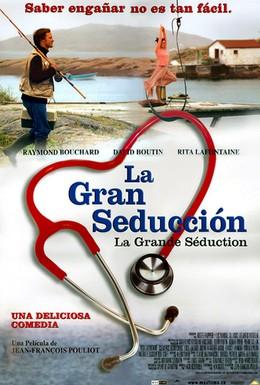 Постер фильма Моя прекрасная глушь (2003)