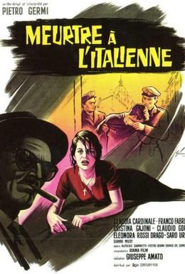 Постер фильма Человек с сигарой во рту (1997)