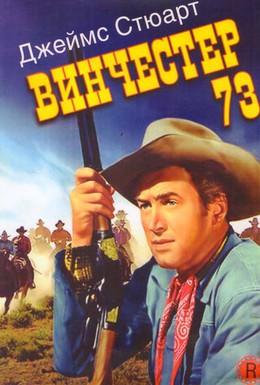 Постер фильма Винчестер 73 (1950)
