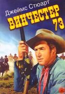 Винчестер 73 (1950)