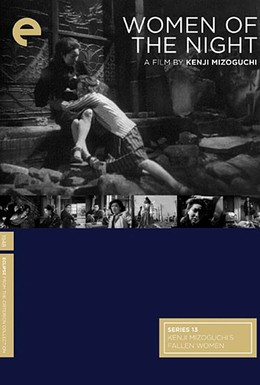 Постер фильма Женщины ночи (1948)