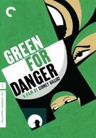 Зеленый значит опасность (1947)