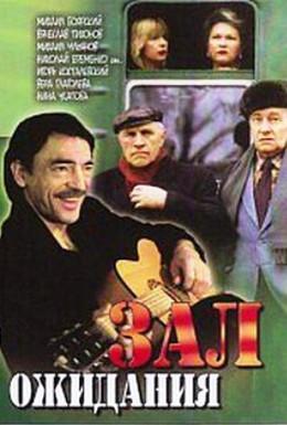 Постер фильма Зал ожидания (1998)