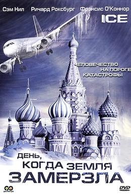 Постер фильма День, когда Земля замерзла (2011)