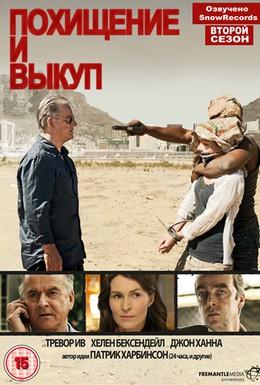 Постер фильма Похищение и выкуп (2011)