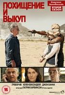 Похищение и выкуп (2011)