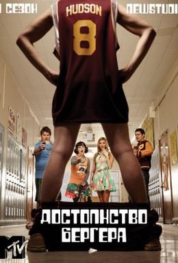 Постер фильма Достоинство Бергера (2010)
