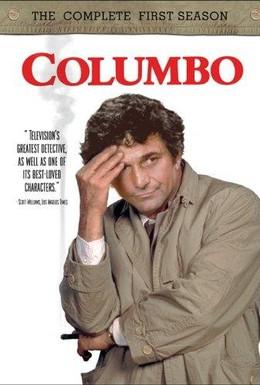 Постер фильма Коломбо: План убийства (1972)