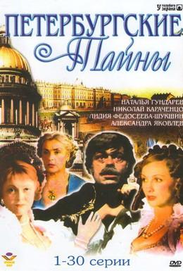 Постер фильма Петербургские тайны (1994)