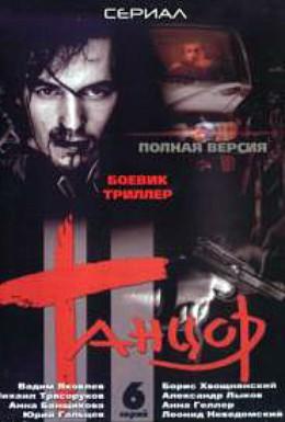 Постер фильма Танцор (2003)