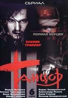Танцор (2003)