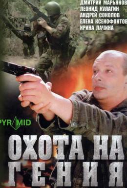 Постер фильма Охота на гения (2006)