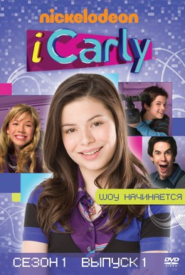 Постер фильма АйКарли (2007)