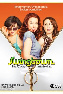 Постер фильма Город свингеров (2008)