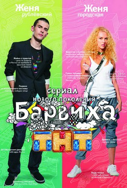 Постер фильма Барвиха (2009)