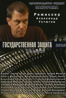 Постер фильма Государственная защита (2010)