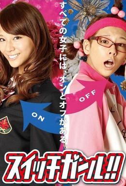 Постер фильма Двуличная девчонка! (2011)