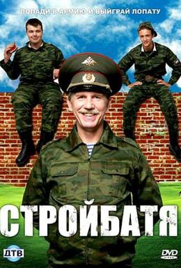 Постер фильма Стройбатя (2010)