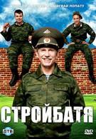 Стройбатя (2010)