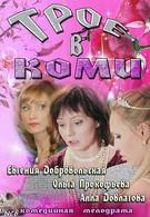 Трое в Коми (2013)